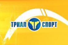 Триал-Спорт Казань (на Восстания)
